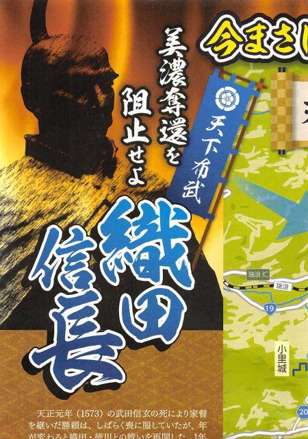 明智光秀セット(岐阜県恵那市)/白鷹城(明知城)と光秀ゆかりの地