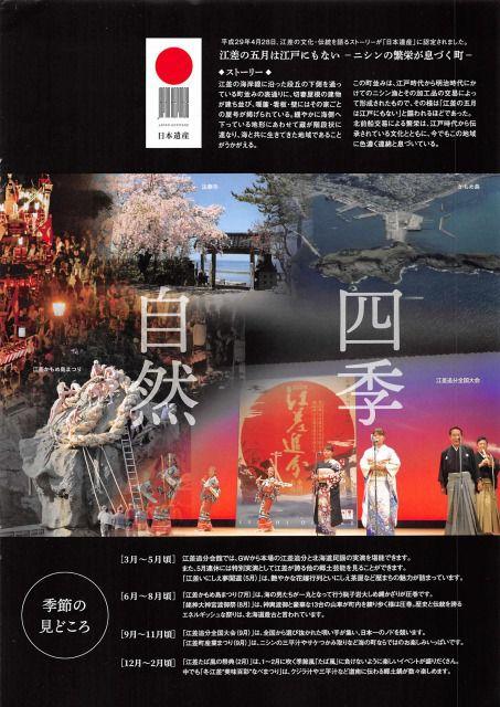 北海道 江差町/北前船の交易「ニシンの繁栄」が日本遺産に認定