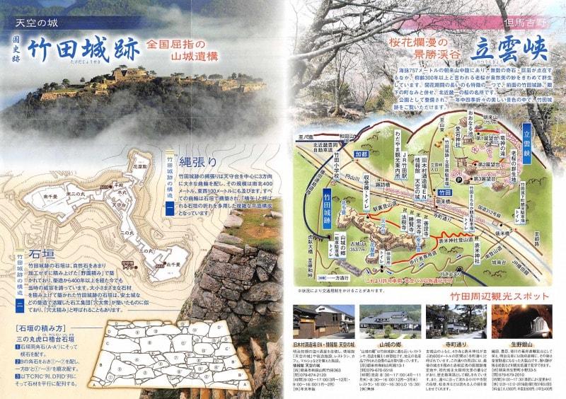 竹田城跡セット/但馬にそびえる天空の城