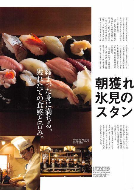 富山県氷見市セット/魚が愛したまち。氷見。