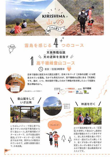 鹿児島県 霧島市セット/高千穂峰登山や、西郷どんも愛した温泉地でゆるりほどける