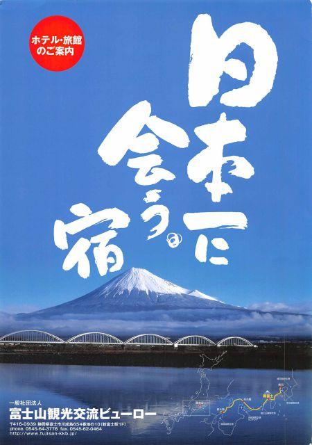 静岡県 富士市セット/田子の浦こだわりのぷりぷりしらすを満喫!