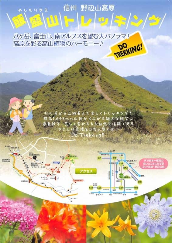 信州 野辺山高原 飯盛山トレッキング/八ヶ岳、富士山、南アルプスを望む大パノラマ!