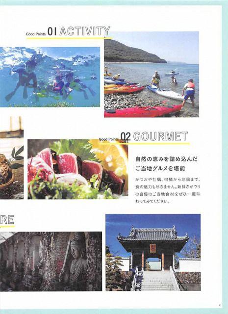 愛南町 探索マップ/絶景と潮の香りを感じる散策を
