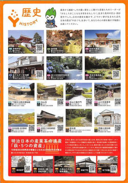 山口県 観光ガイドマップ/山口県には、不思議な力があります。