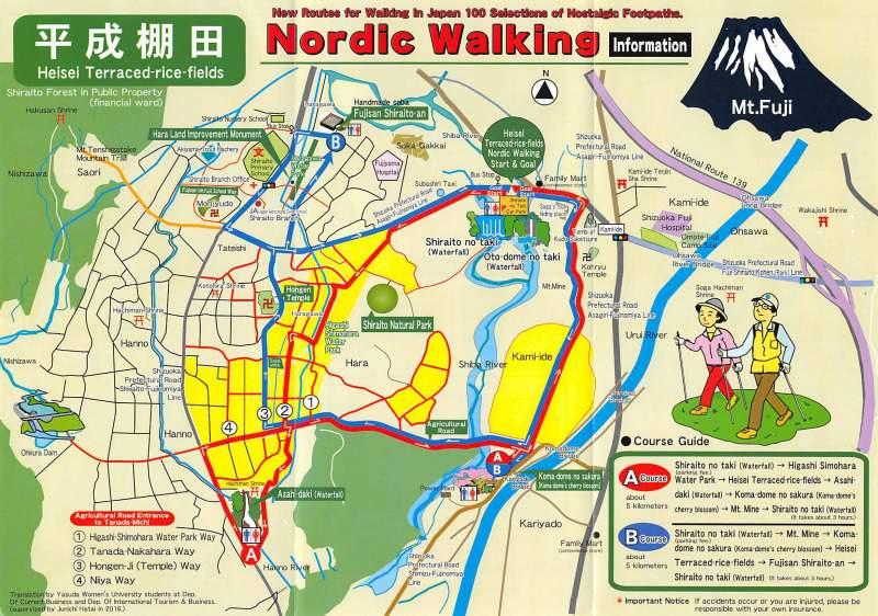 Heisei Terraced Rice-Fields Nordic Walking Course