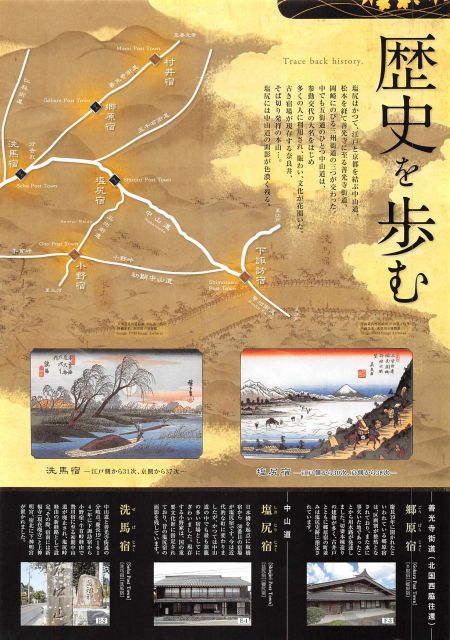 長野県 塩尻市/歴史を色濃く感じる場所