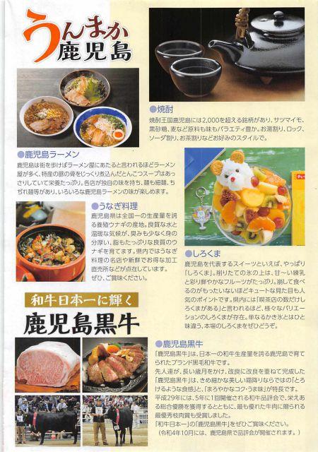 鹿児島県 観光マップ/薩摩の武士が生きた町(日本遺産)