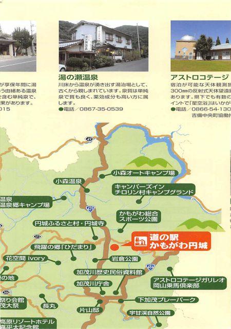 岡山県 吉備中央町セット/ここでしか味わえない特産品が盛りだくさん!