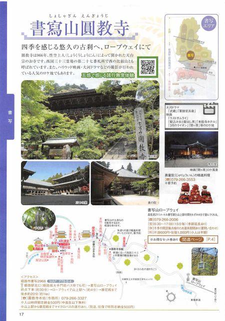 姫路観光/世界遺産のある街、姫路