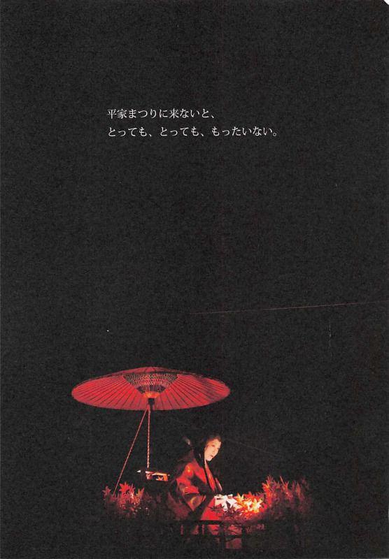 宮崎県 椎葉村セット/日本三大秘境で世界農業遺産(高千穂郷・椎葉山地域)
