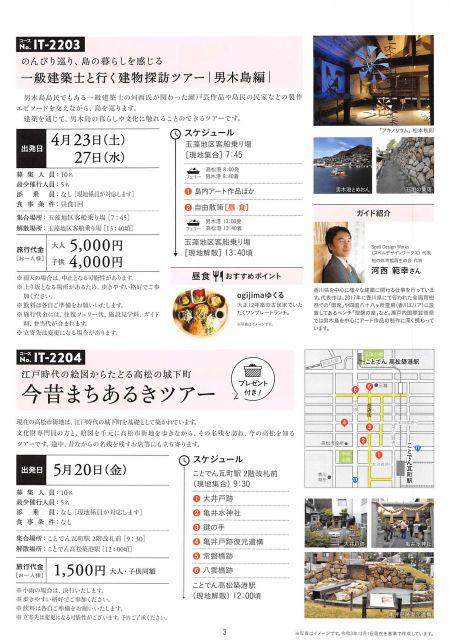香川県 高松市/ぷち旅プラン 高松の募集ツアーのご案内