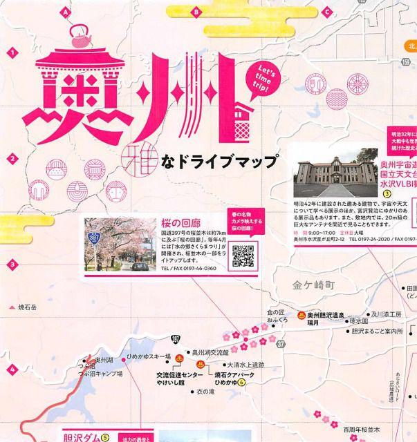 奥州市セット/世界遺産「平泉」の文化を築いた奥州藤原氏ゆかりの地