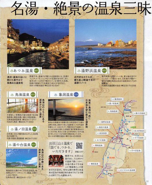 日本海きらきら羽越の旅 /日本海と「羽越」の名で結ばれたエリア(3県10市町村)