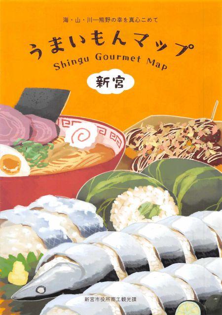 和歌山県新宮市セット/世界遺産熊野の地を歩く
