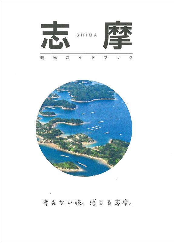 三重県 志摩市セット/絶景と、海女さんが焼く魚介類に舌鼓!
