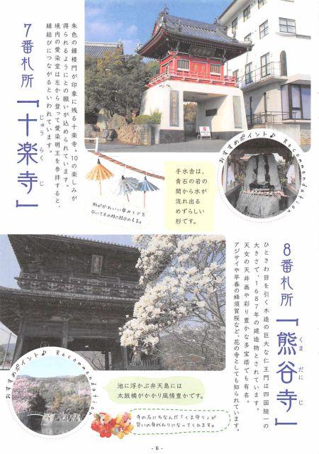 徳島県 阿波市セット/お遍路さんと大地の恵みを満喫