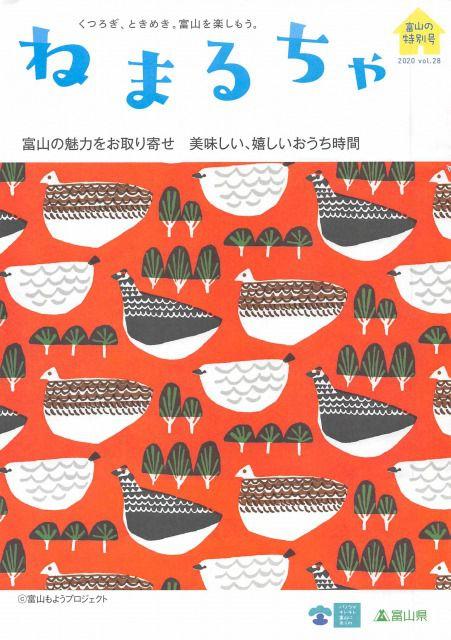 富山の魅力をお取り寄せ/美味しい、うれしいおうち時間