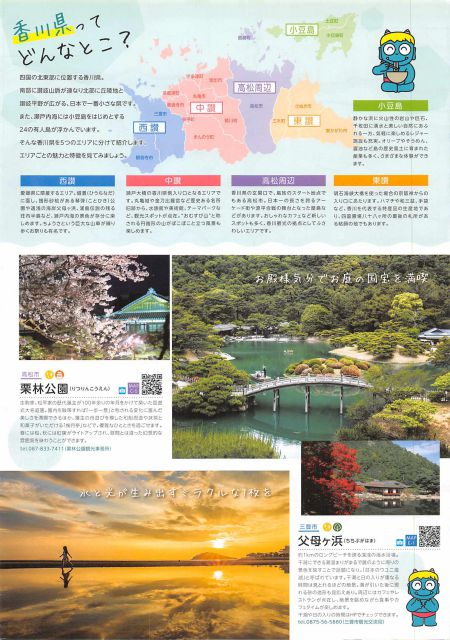 香川県セット/うどん、オリーブ、アート、高松城&丸亀城