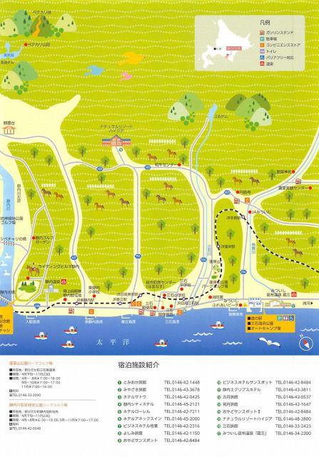 新ひだか町/優駿桜国への旅ガイド