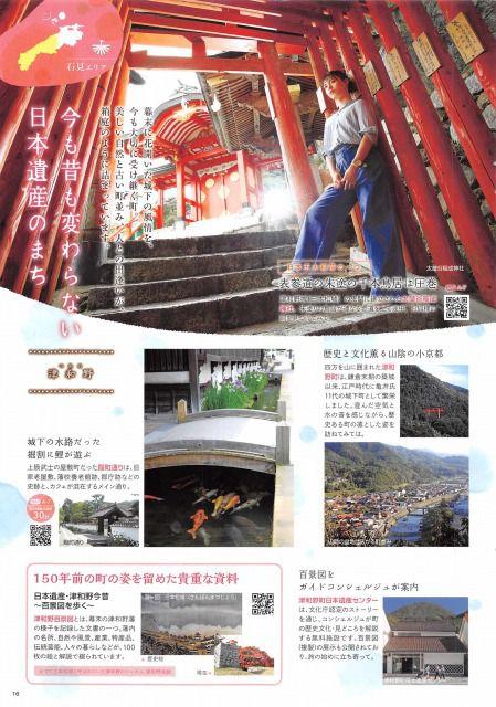 島根県(ご縁旅しまね)/ご縁も、美肌もしまねから。