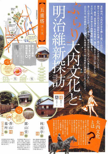 山口県 山口市セット/明治維新の策源地と、美食と、湯田温泉