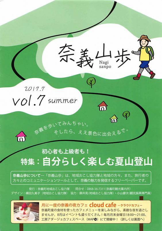 奈義散歩 summer/奈義を歩いてみんちゃい。そしたら、ええ景色に出会えるで