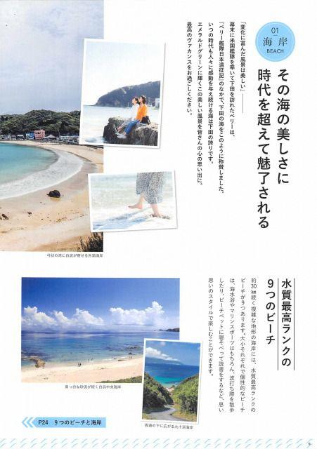 伊豆 下田/その海の美しさに時代を超えて魅了される
