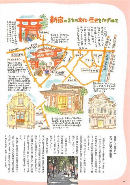 東京都 新宿区/テイクアウトグルメや手土産も知る、見る、歩く、大特集!