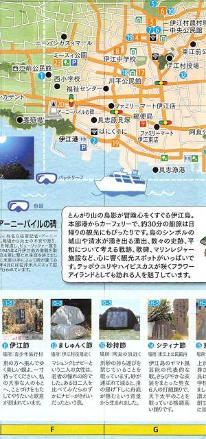 伊江島/夕日とロマンのフラワーアイランド