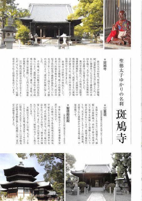 兵庫県 太子町/ぶらりまち歩きで、歴史と文化をあじわう