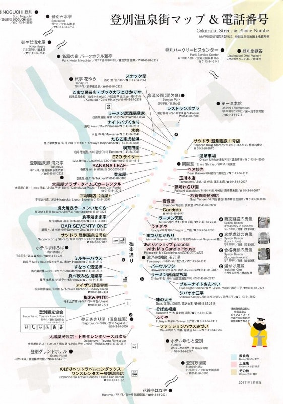 北海道登別市セット/心も体も温まる