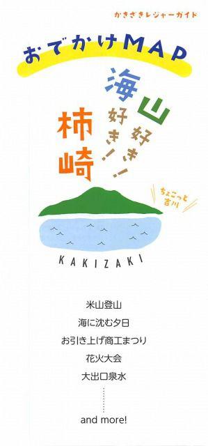 新潟県 上越市 柿崎区/かきざきレジャーガイドおでかけMAP 海好き!山好き!柿崎
