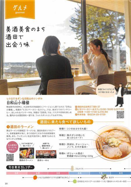 山形県酒田市セット/酒田の魅力再発見!!