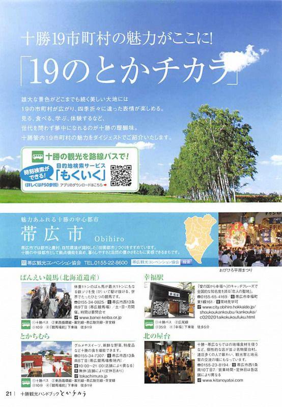 北海道 十勝セット/牛とチーズと、連続テレビ小説「なつぞら」の舞台