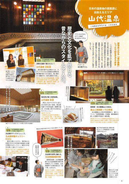 石川県 加賀市/3つの温泉郷と見どころ豊富なスポットがいっぱい!