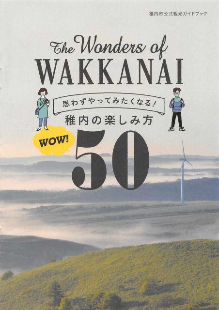 北海道 稚内市セット/日本最北には、見たことのない驚きの北海道がある!