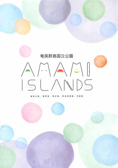 鹿児島県 奄美群島/太古からの生命が鼓動する美しい島々