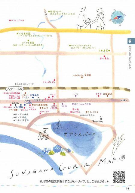 北海道 砂川市セット/アメニティ・タウン(快適環境都市)砂川