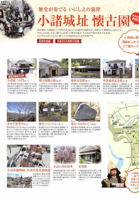 長野県 小諸市セット/日本100名城「小諸城」、そば、浅間山&高峰高原