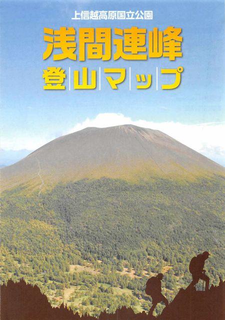 浅間・高峰高原エリアマップ/高峰高原と小諸を満喫!!上信越高原国立公園