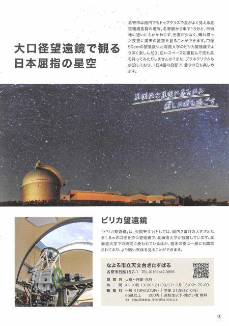 北海道 名寄(なよろ)市/雪質日本一、サンピラー現象など自然の魅力いっぱい