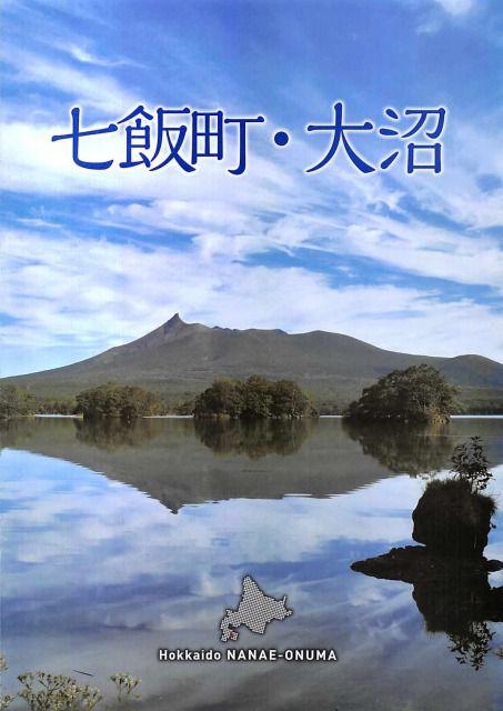 北海道七飯町・大沼セット/函館にほど近い北海道の大自然リゾート