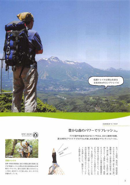 長野県 飯山市セット/訪れる人が「心癒される日本のふるさと」を体感できるまち