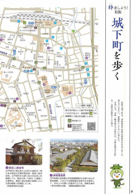 三重県 松阪市セット/松坂もめん着物で、松坂牛と松坂城下まち歩き