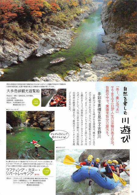 徳島県 にし阿波/にし阿波旅の極上時間。