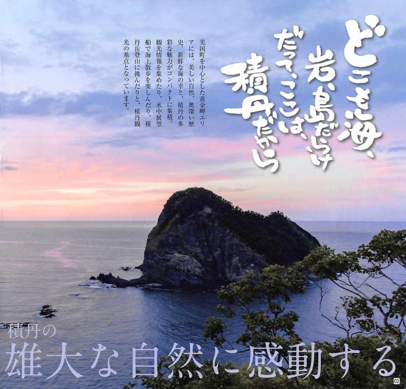 どっこい積丹/北海道積丹町すんげぇ青くてたまげるよ。