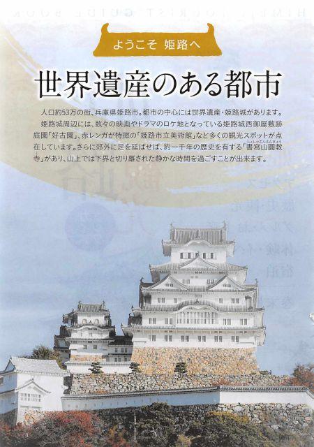 兵庫県 姫路市/世界遺産のある街、姫路