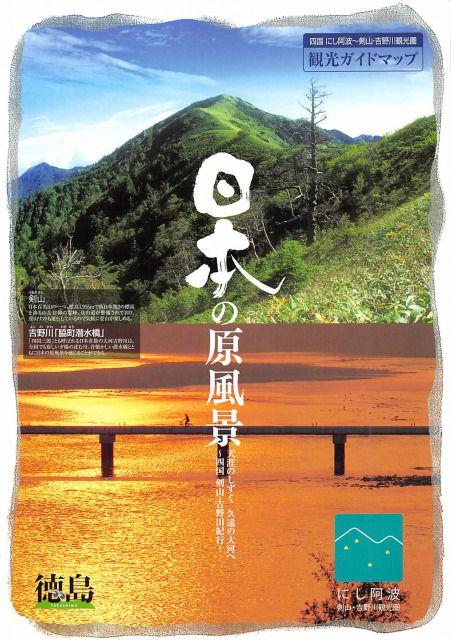 日本の原風景 天涯のしずく 久遠の大河へ~四国 剣山・吉野川紀行~