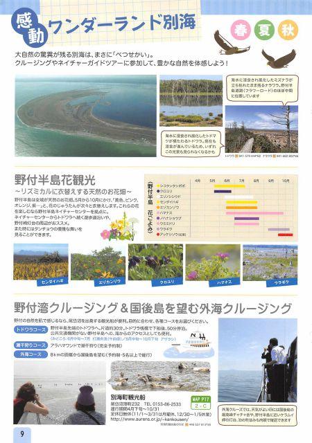北海道 別海町/ここまで来ると、べつせかい